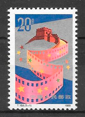 sellos cine China 1990