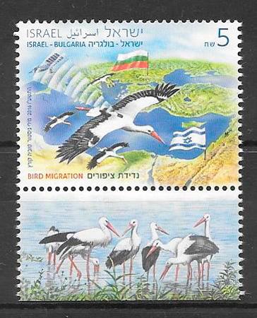 filatelia colección emisiones conjuntas Israel 2016