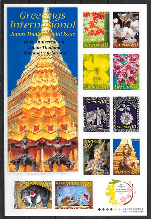 sellos emisiones conjunta Japón 2007