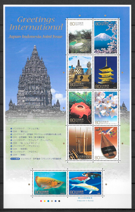filatelia emisiones conjunta Japón 2008