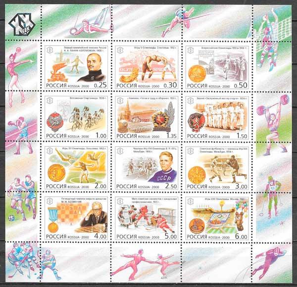 colección sellos deporte Rusia 2000