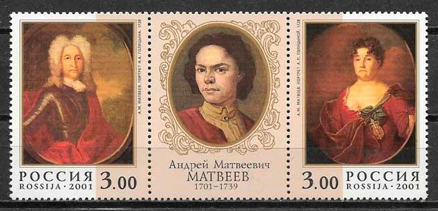sellos arte Rusia 2001