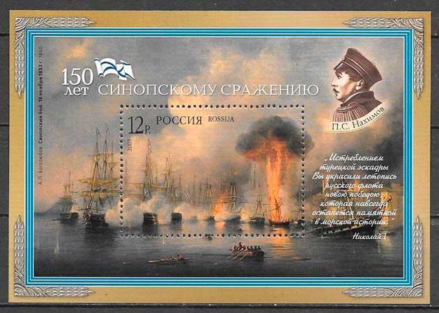 sellos arte Rusia 2003