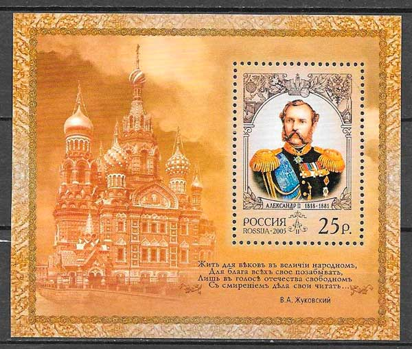 filatelia personalidad Rusia 2005
