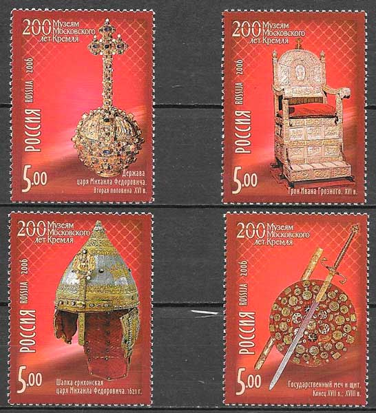 filatelia colección arte Rusia 2006