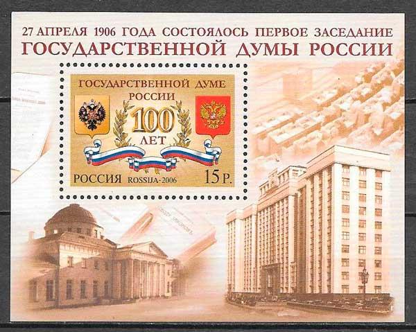 sellos arquitectura Rusia 2006