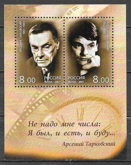 colección sellos arte Rusia 2007