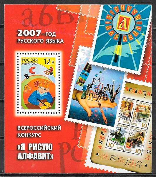 filatelia arte Rusia 2007