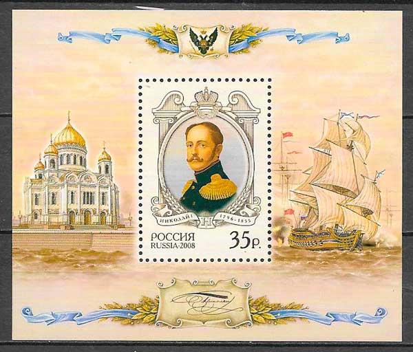 sellos personalidad Rusia 2008