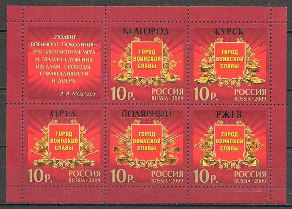 sellos arquitectura Rusia 2009