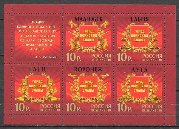 filatelia colección turismo Rusia 2010