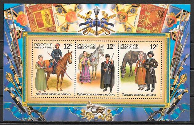 sellos personalidades Rusia 2010