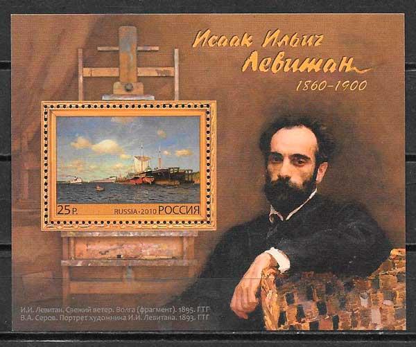 sellos arte Rusia 2010