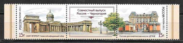 filatelia emisiones conjuntas Rusia 2011