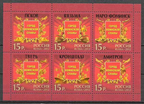 sellos turismo Rusia 2012