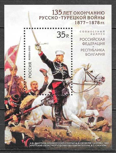 sellos personalidad Rusia 2013