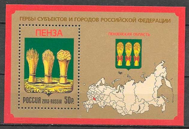 colección sellos temas varios Rusia 2013