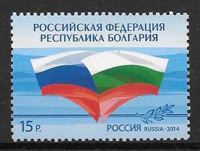 Filatelia Emisión Conjunta Rusia 2014