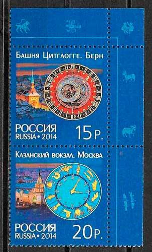sellos filatelia emisión conjunta Rusia 2014