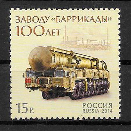 sellos de Rusia 2014