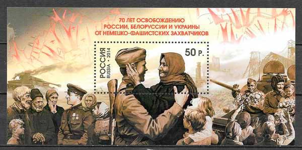 sellos temas varios Rusia 2014