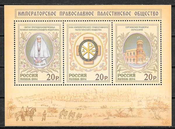 filatelia colección temas varios Rusia 2014