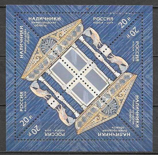 filatelia colección arte Rusia 2014