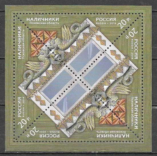 colección sellos arte Rusia 2014