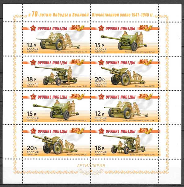 filatelia transporte Rusia 2014