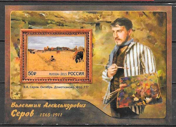 colección sellos arte Rusia 2015
