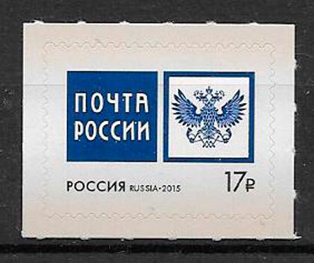 sellos de Rusia 2015