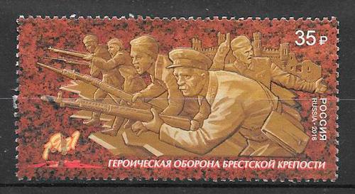 sellos emisión conjunta Rusia 2016