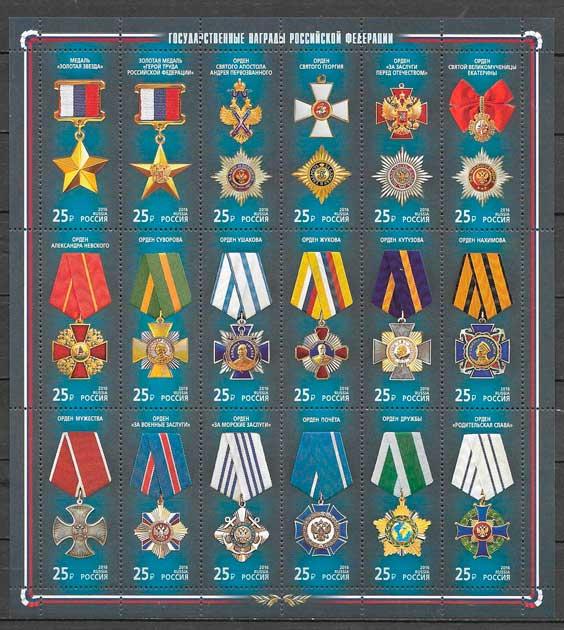 sellos temas varios Rusia 2016