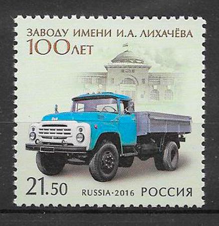 sellos de Rusia 2016