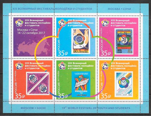 sellos de Rusia 2017