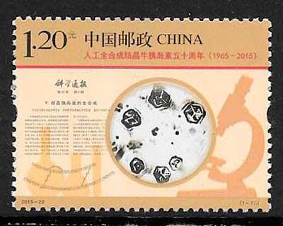 sellos temas varios China 2015