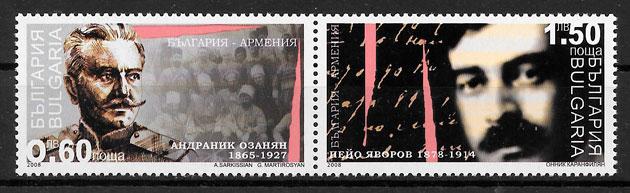 filatelia colección emisiones conjunta Bulgaria 2008