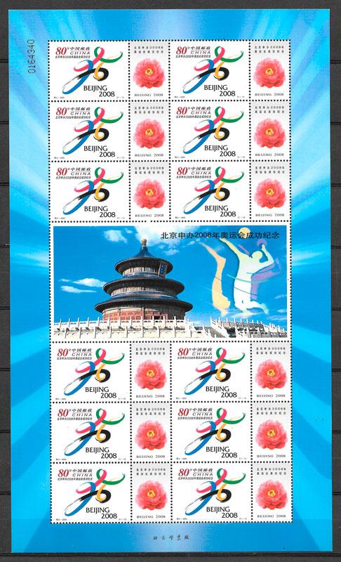 filatelia emisiones conjunta China 2001