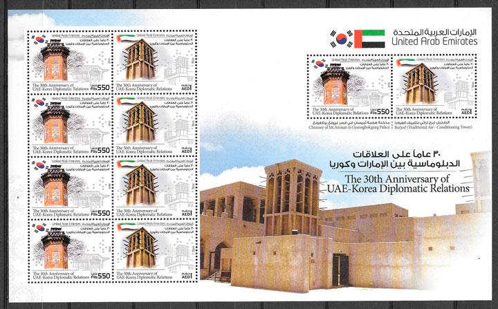 filatelia emisiones conjunta Emiratos Arabes Unidos.