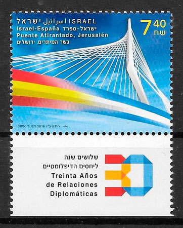 sellos emisiones conjuntas Israel 2016