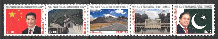 coleción sellos emisiones conjunta Pakistán 2015