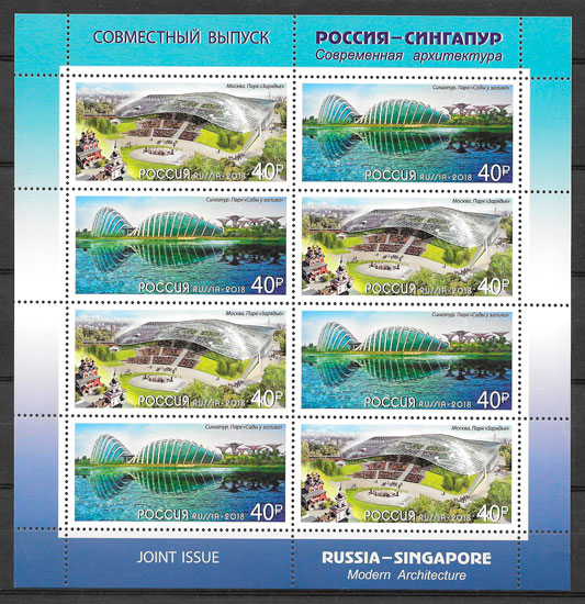 colección sellos emisiones conjunta Rusia 2018